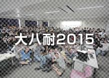 大八耐2015