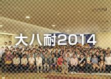 大八耐2014